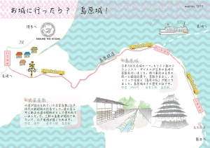 お城に行ったら? 島原城! 島原地図