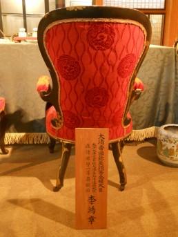 李鴻章坐過的椅子。