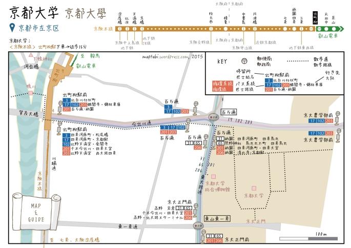 京都大学: <京阪本線> 出町柳駅下車→徒歩15分