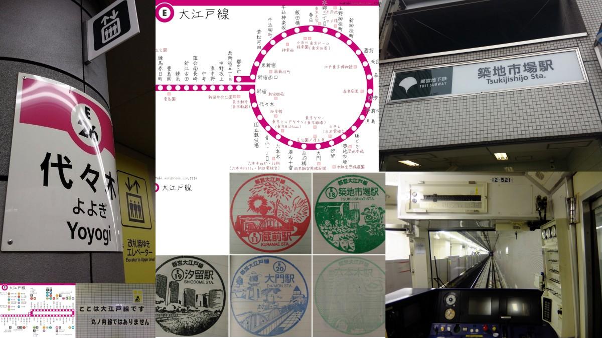 【東京交通】遊走大江戶:都營大江戶線+沿線景點