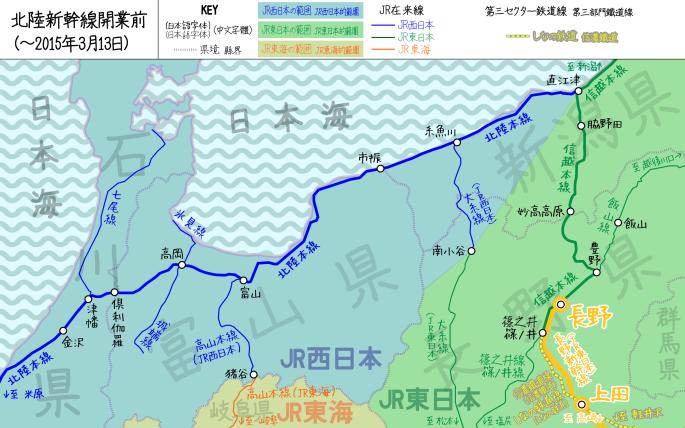 北陸新幹線の並行在来線分離前