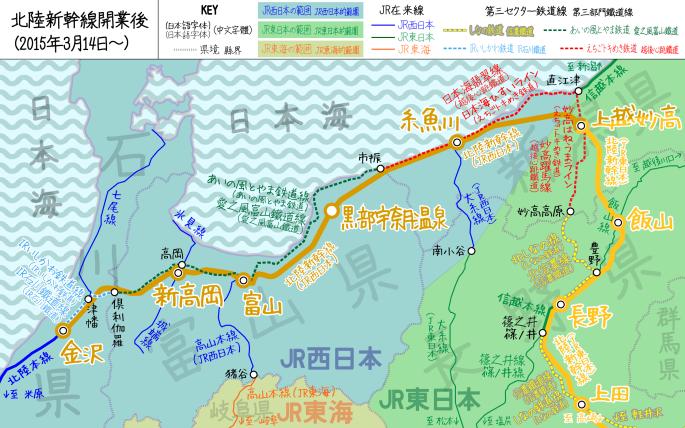 北陸新幹線の並行在来線分離後.png