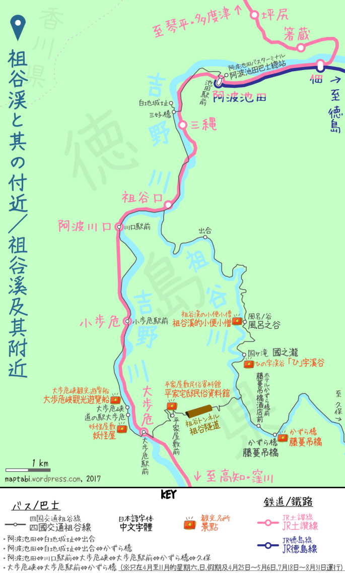 四國山地2