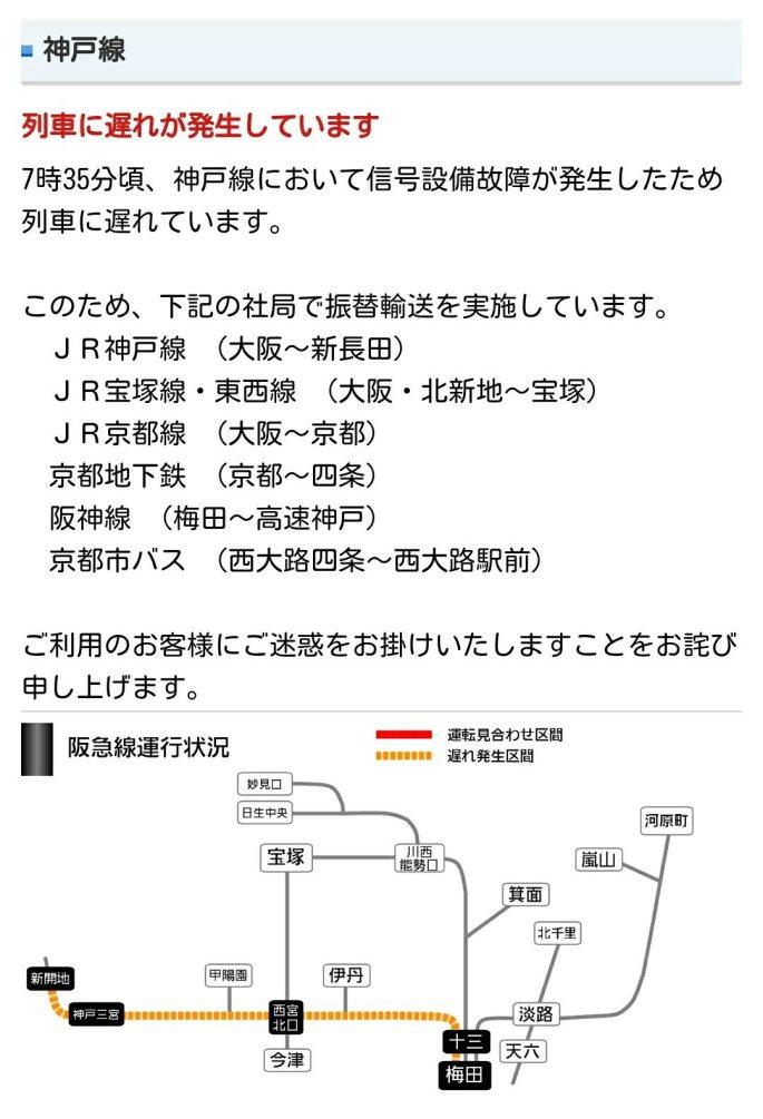 hankyu_25472880030_o