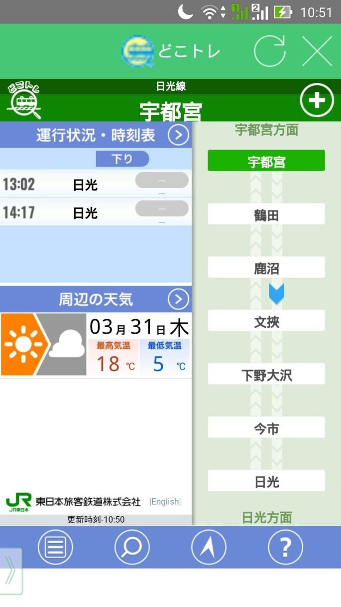 jr-east-11_25540159264_o