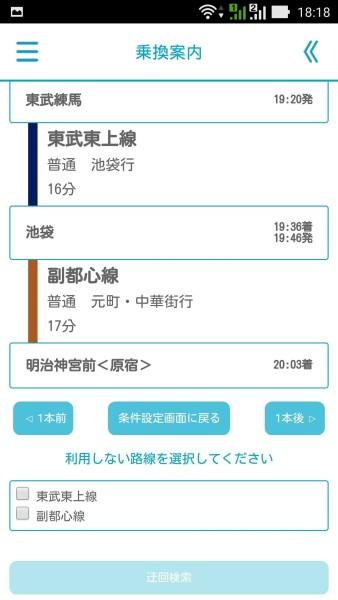 metro-app-10_25651772533_o