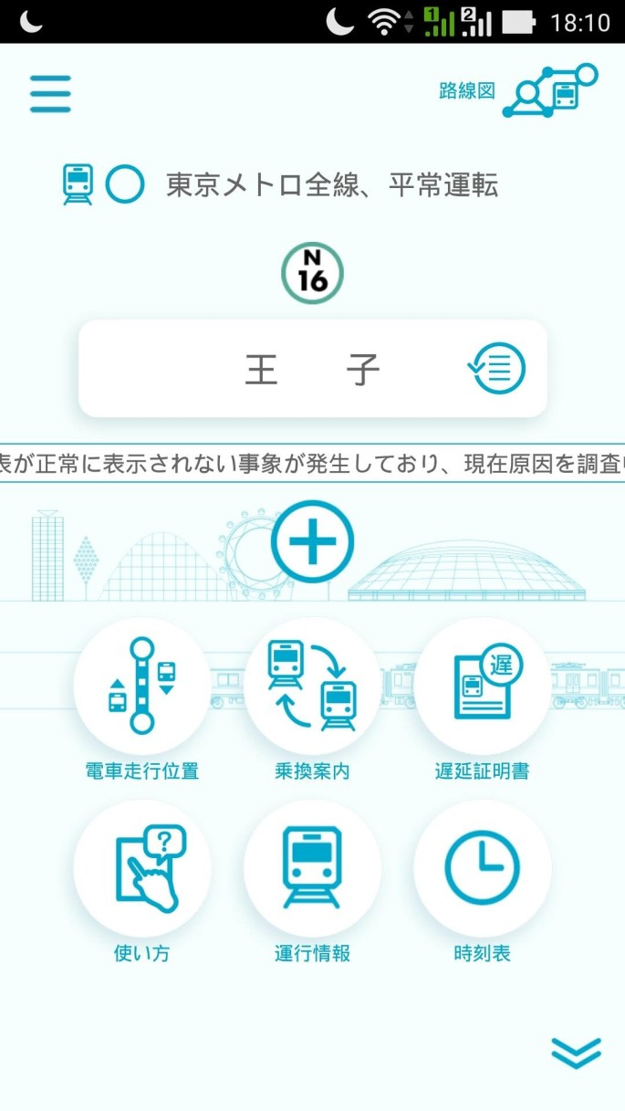 metro-app-1_25651788653_o