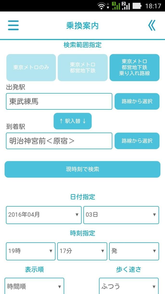 metro-app-8_25981598600_o