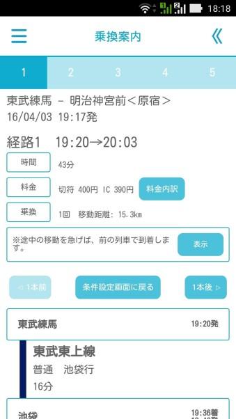 metro-app-9_26188177001_o