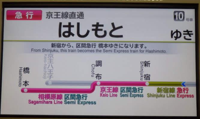 shinjuku-line_26143439914_o